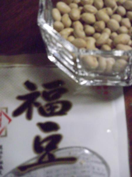 20130204節分豆