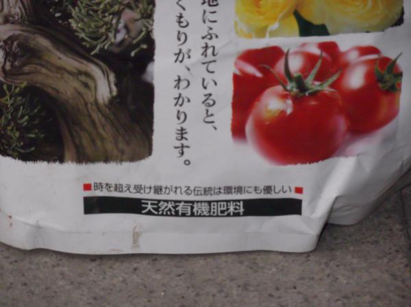 20130207有機肥料