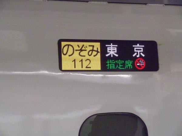 20130226のぞみ④