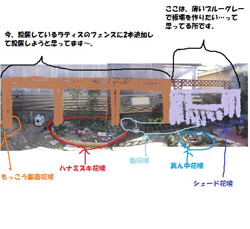 20130313板塀