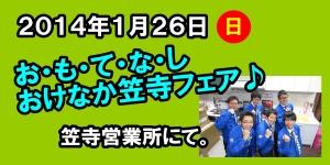 20140126TOP.jpg