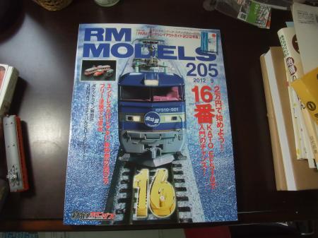 RMM2.jpg