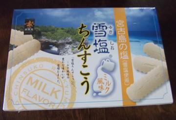yuki1_20120603170527.jpg