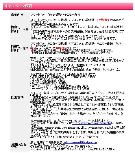 SnapCrab_NoName_2014-2-1_22-42-8_No-00.png