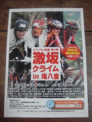 じてパラin西都第4弾激坂クライムin尾八重宮崎県自転車イベントヒルクラム