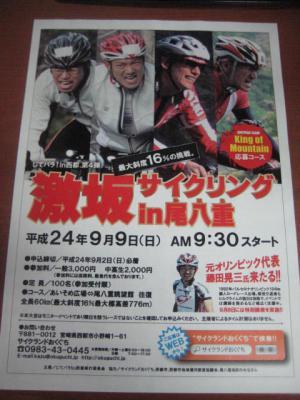じてパラin西都 ヒルクライム自転車イベント サイクリング