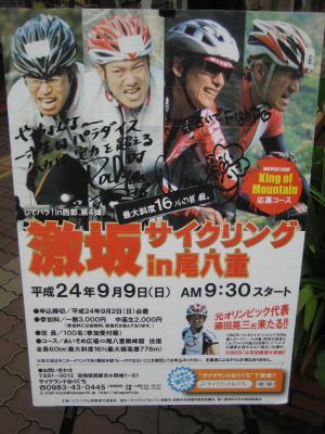 激坂サイクリング