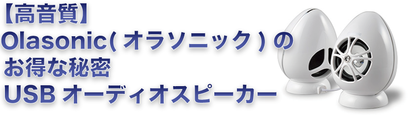 【高音質】 Olasonic(オラソニック)の お得な秘密 USBオーディオスピーカー