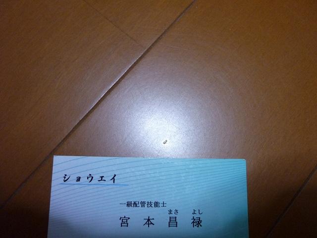 s-P1050544.jpg