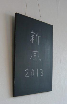 タオ 黒板