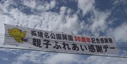 西猪名公園11