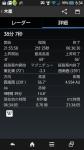 Screenshot_2014-12-02-06-34-08.png