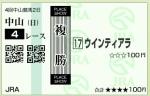 tia_20141207_nakayama04_fuku.jpg
