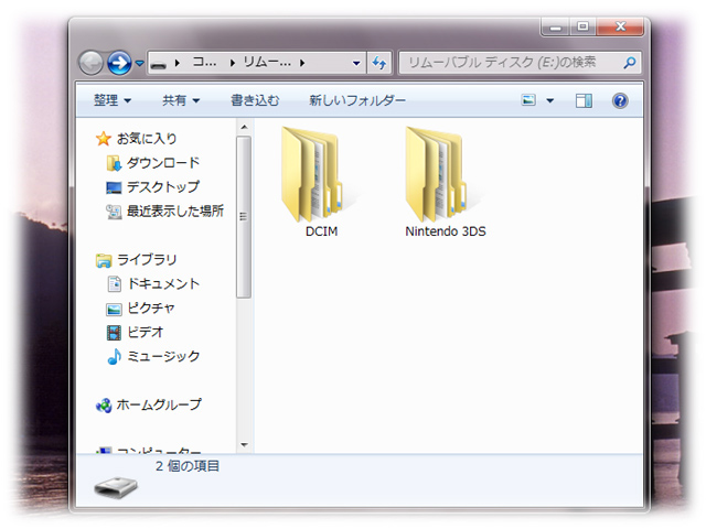 3DS SDカード交換
