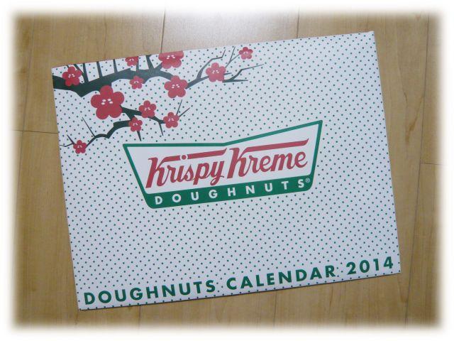 クリスピークリームドーナツ カレンダー2014