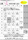 ぱーとなー201402月号