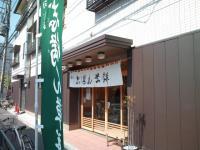 """志""""満ん草餅お店"""