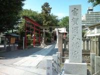 富賀岡八幡宮