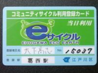 江戸川区コミュニティサイクル