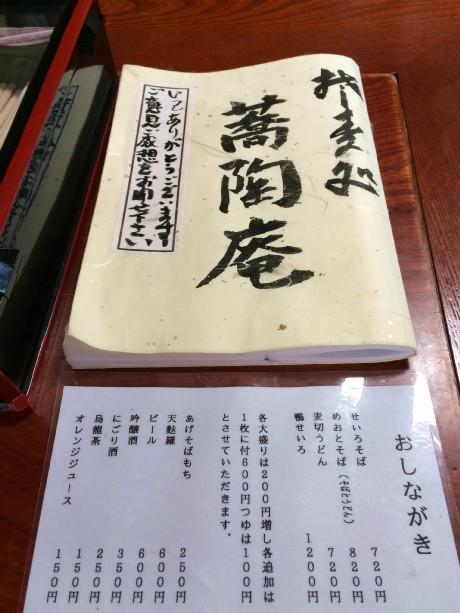 蕎陶庵 (1)