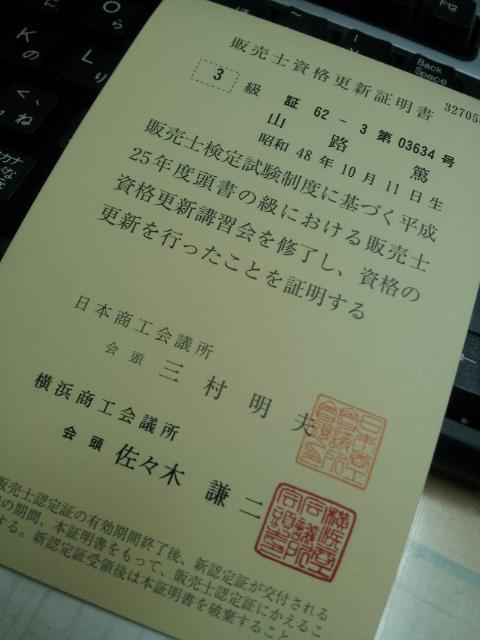 hanbaishi.jpg