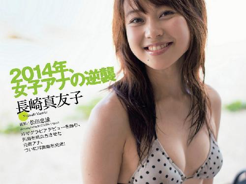 セミヌードまでしちゃう美人アナ!長崎真友子(27)のエロ画像