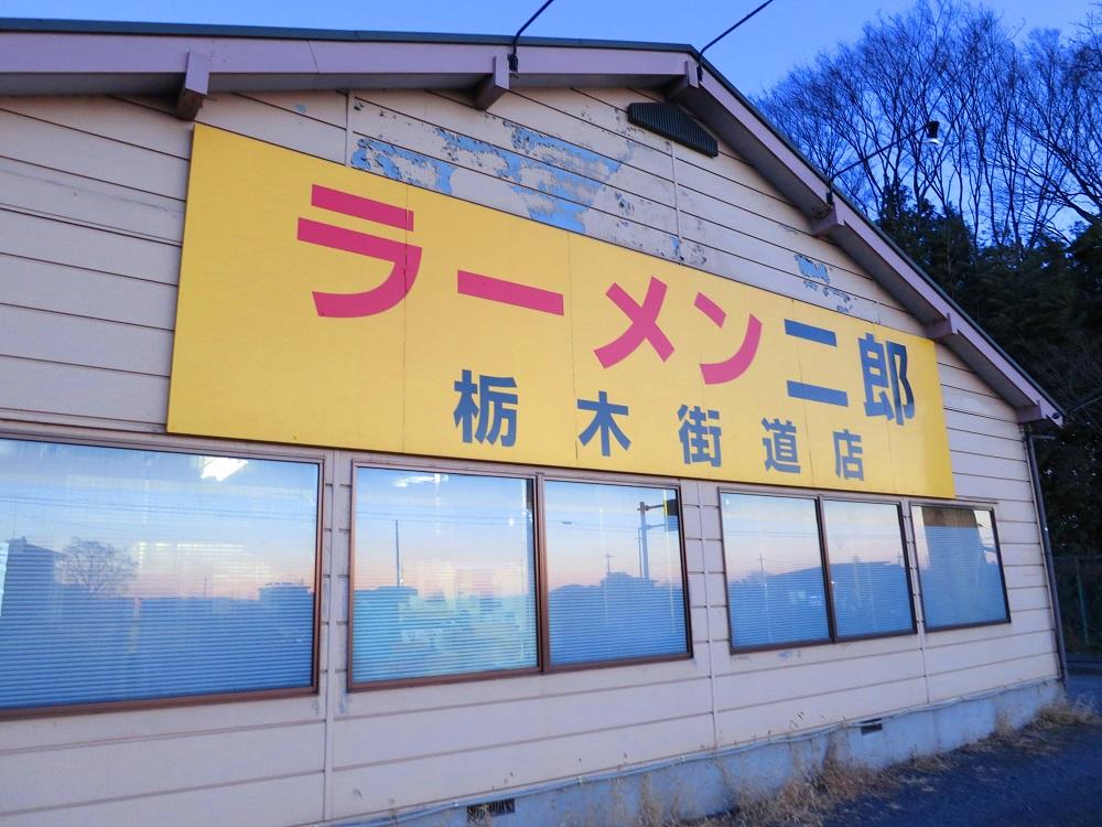 栃木街道店1