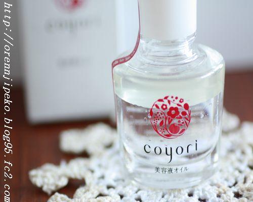 こより(coyori)口コミ~しみしわの原因は皮脂不足!皮脂を補う美容液オイル