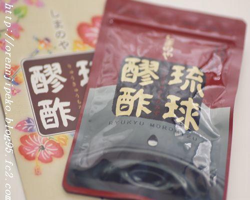 琉球もろみ酢口コミ~泡盛のもろみ酢の黒麹菌サプリ
