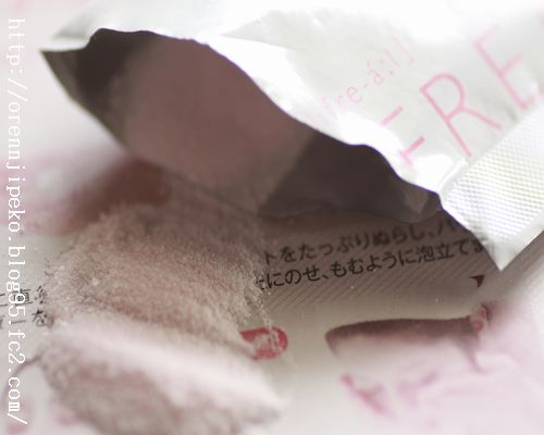 LEFREAL(リフレアール)口コミ~酵素洗顔無料サンプル!