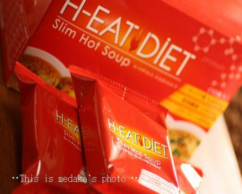 新日本製薬 ヒートダイエット口コミ~一食70キロカロリー