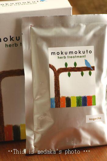 mokumokuto(木木と)口コミ~天然ハーブ白髪染め