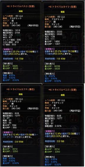 toraibaru4_convert_201211171506068.png