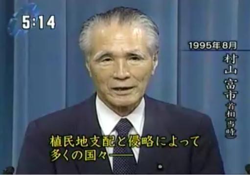 ◇◇◇日本を縛り付ける罠「村山談話」...