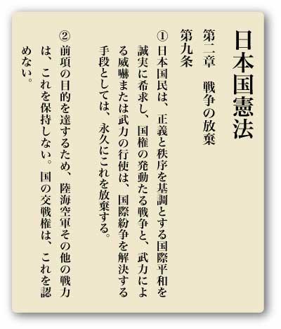 ◆◆憲法9条 kenpo9jo-400