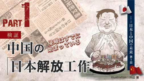 a 中国の「日本解体工作」のコピー