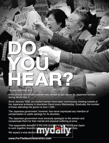◆DO YOU HEAR?慰安婦問題ポスター