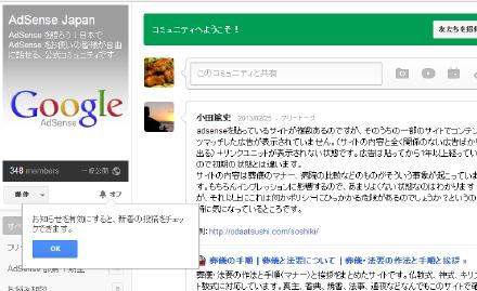 アドセンスGoogle