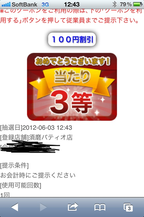 fc2blog_20120603145954bdc.jpg