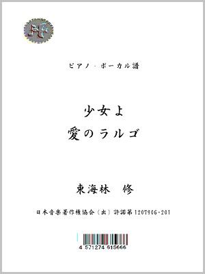 少女よ・愛のラルゴピアノ・ボーカル譜