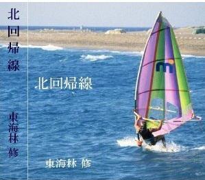 シンセサイザーオリジナルアルバム「北回帰線」