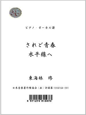 されど青春/水平線へ ピアノ・ボーカル譜