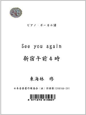See You Again/新宿午前四時 ピアノ・ボーカル譜