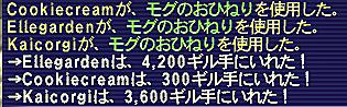 12.05.19おひねり対決結果