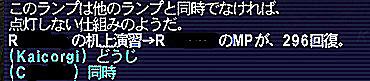 12.05.24同時らんぷ