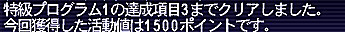 12.09.30バローズ特級1活動値