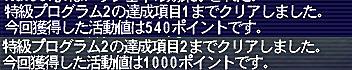12.09.30バローズ特級2活動値