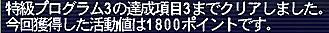 12.09.30バローズ特級3活動値