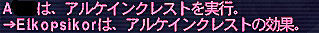 12.09.30バローズ特級4アルカナ