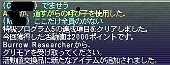 12.10.07バローズ特級5活動値